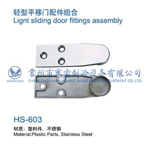 南通轻型平移门配件组合-603