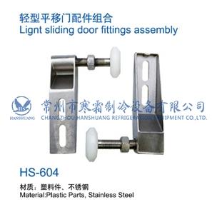 轻型平移门配件组合-604