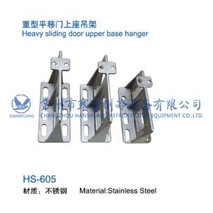 重型平移门上座吊架-605