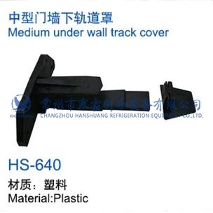 中型门墙下轨道罩-640