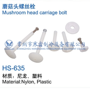 蘑菇头螺丝栓-635