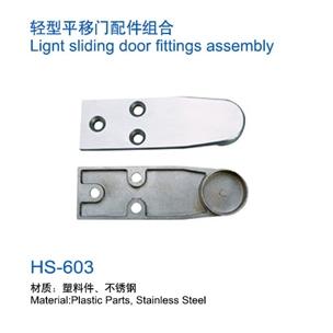 轻型平移门配件组合-603
