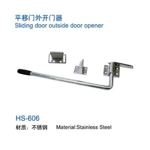 平移门外开门器-606