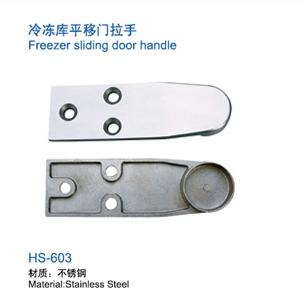 冷冻库平移门拉手-603